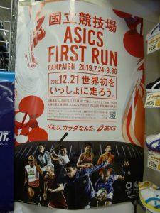 asics FIRST RUNキャンペーン!!